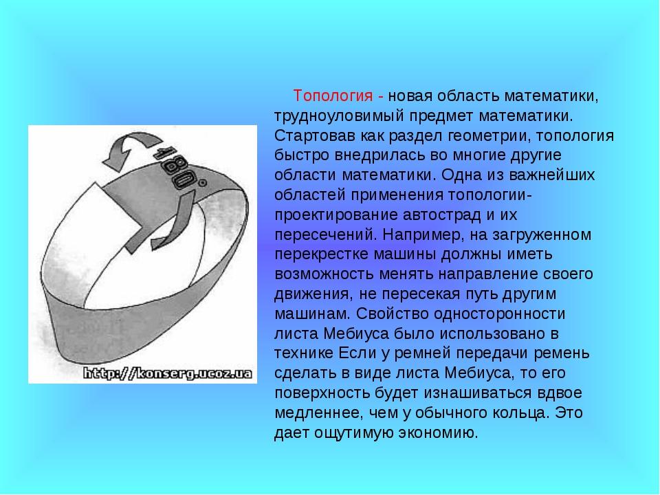 Топология - новая область математики, трудноуловимый предмет математики. Ста...