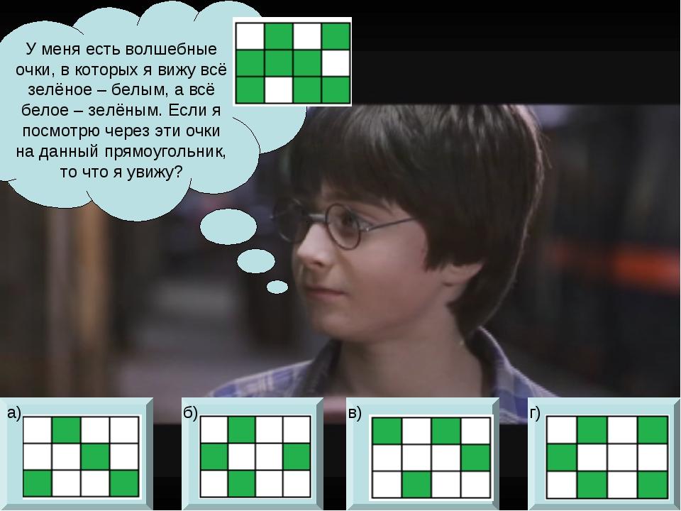У меня есть волшебные очки, в которых я вижу всё зелёное – белым, а всё белое...