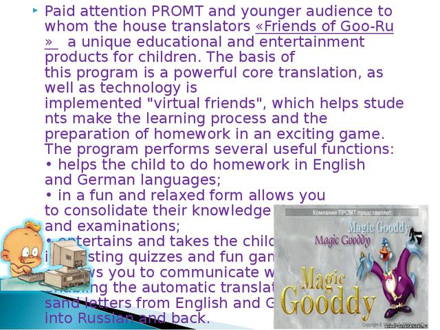 Paid attention PROMT and younger audience to whom the house translators «Frie...