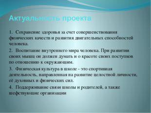 Актуальность проекта 1.Сохранение здоровья за счет совершенствования физичес
