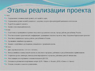 Этапы реализации проекта I этап 1.Определение основных идей проекта, его цел