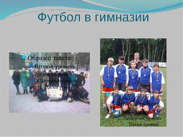 Футбол в гимназии
