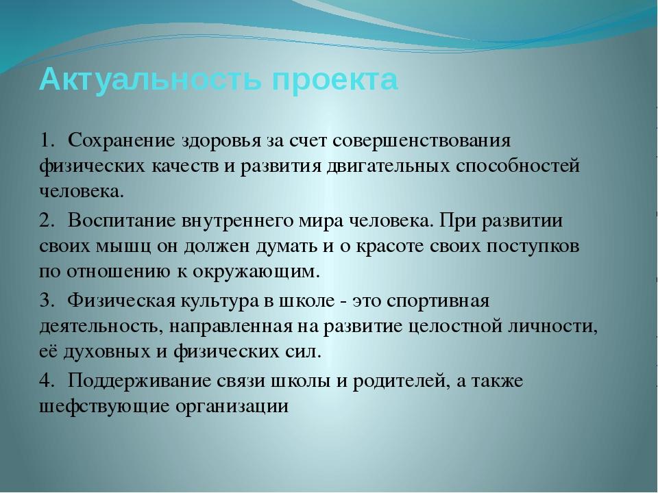 Актуальность проекта 1.Сохранение здоровья за счет совершенствования физичес...