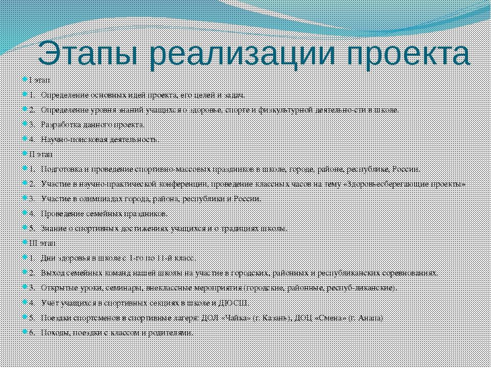 Этапы реализации проекта I этап 1.Определение основных идей проекта, его цел...