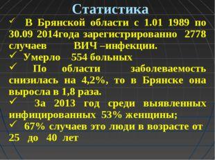 Статистика В Брянской области с 1.01 1989 по 30.09 2014года зарегистрированн