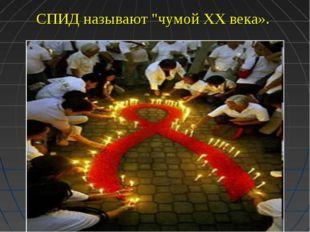 """СПИД называют """"чумой XX века»."""