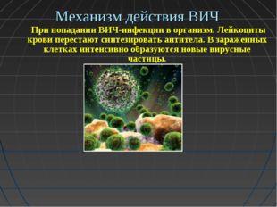 Механизм действия ВИЧ При попадании ВИЧ-инфекции в организм. Лейкоциты крови