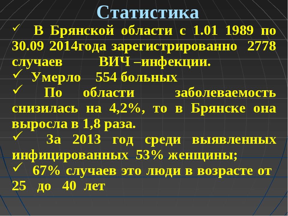 Статистика В Брянской области с 1.01 1989 по 30.09 2014года зарегистрированн...