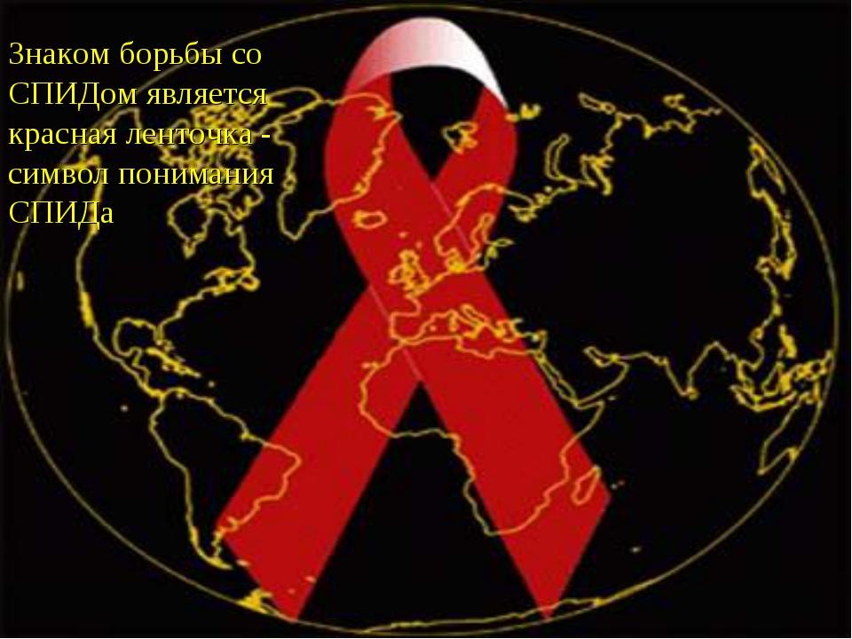 Знаком борьбы со СПИДом является красная ленточка - символ понимания СПИДа