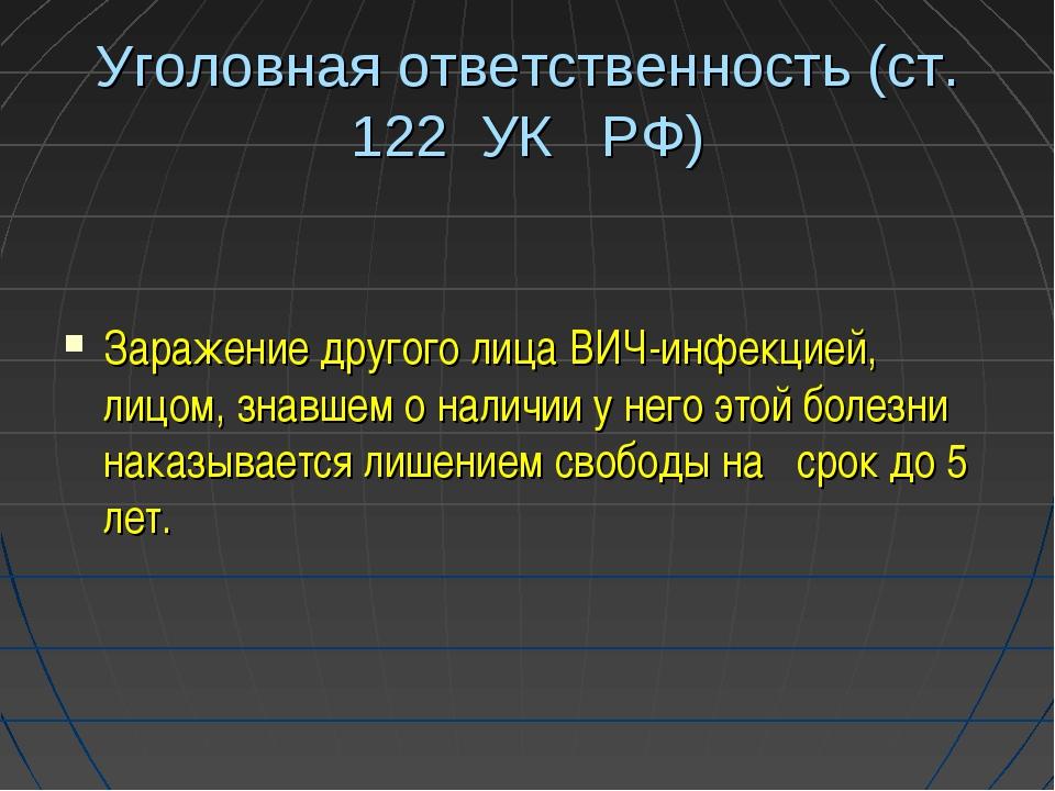 Уголовная ответственность (ст. 122 УК РФ) Заражение другого лица ВИЧ-инфекцие...