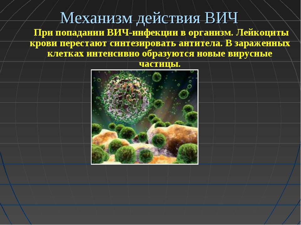 Механизм действия ВИЧ При попадании ВИЧ-инфекции в организм. Лейкоциты крови...