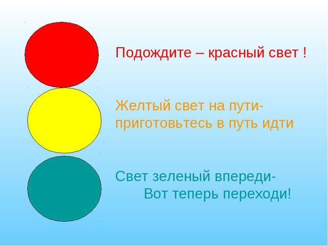 Подождите – красный свет ! Желтый свет на пути- приготовьтесь в путь идти Све...