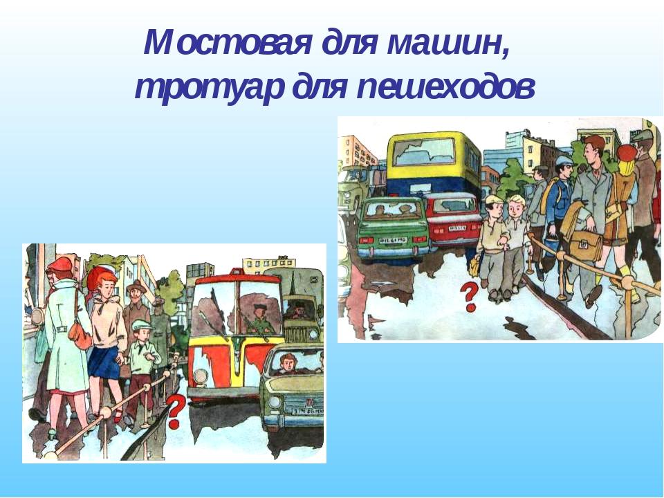 Мостовая для машин, тротуар для пешеходов