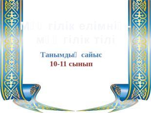 Мәңгілік елімнің- мәңгілік тілі Танымдық сайыс 10-11 сынып
