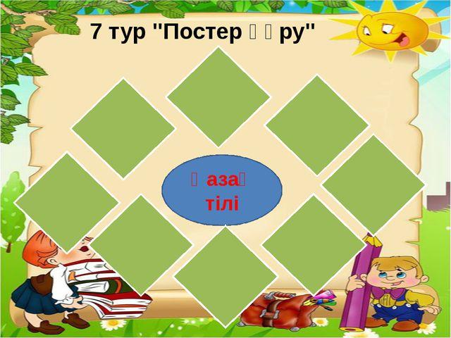 """7 тур """"Постер құру"""" Қазақ тілі"""