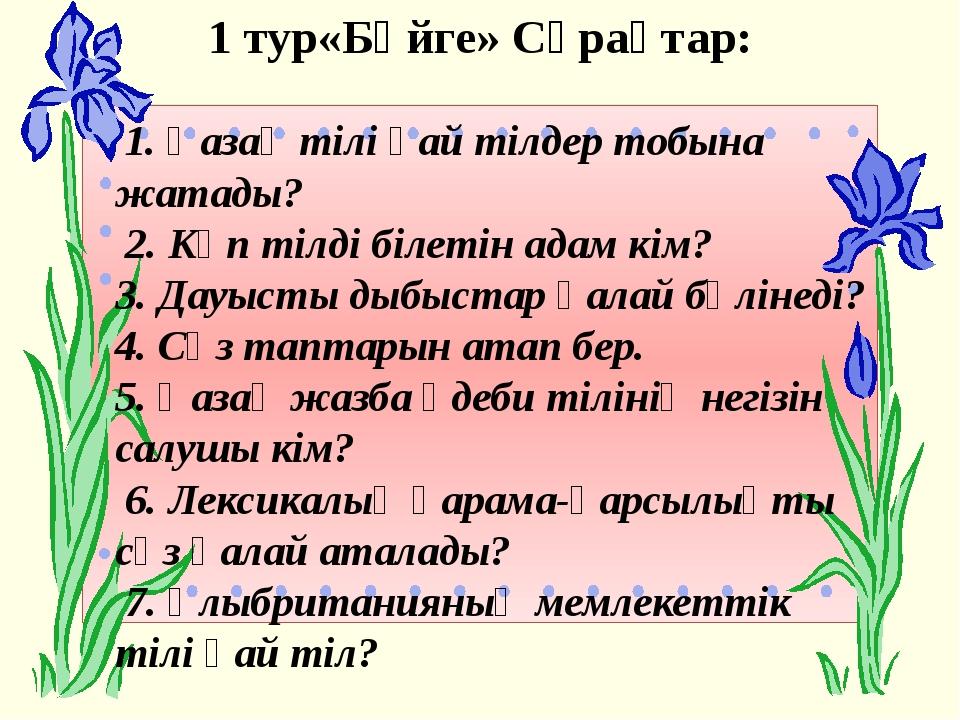 1. Қазақ тілі қай тілдер тобына жатады? 2. Көп тілді білетін адам кім? 3....