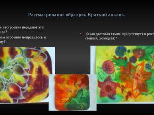 Какое настроение передают эти рисунки? Что вам особенно понравилось и почем