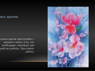 Роспись цветов К росписи цветов приступайте с верхнего левого угла, это необх