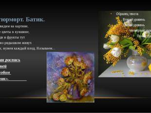 Если видим на картине, Яркие цветы в кувшине, Овощи и фрукты тут Дружно рядыш