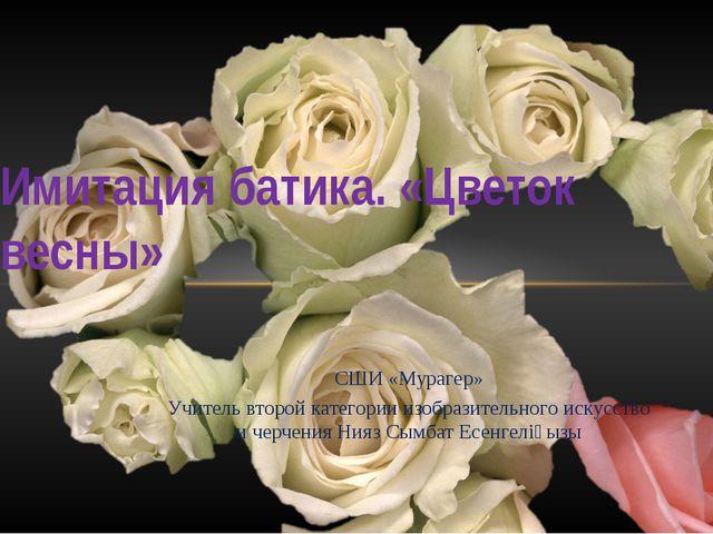 СШИ «Мурагер» Учитель второй категории изобразительного искусство и черчения...