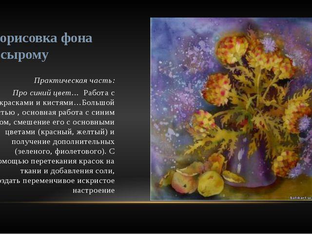 Прорисовка фона по-сырому Практическая часть: Про синий цвет… Работа с кра...