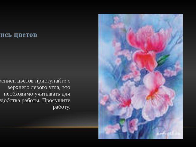 Роспись цветов К росписи цветов приступайте с верхнего левого угла, это необх...