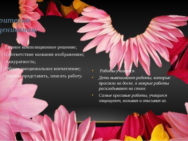 Верное композиционное решение; Соответствие названия изображению; Аккуратност...