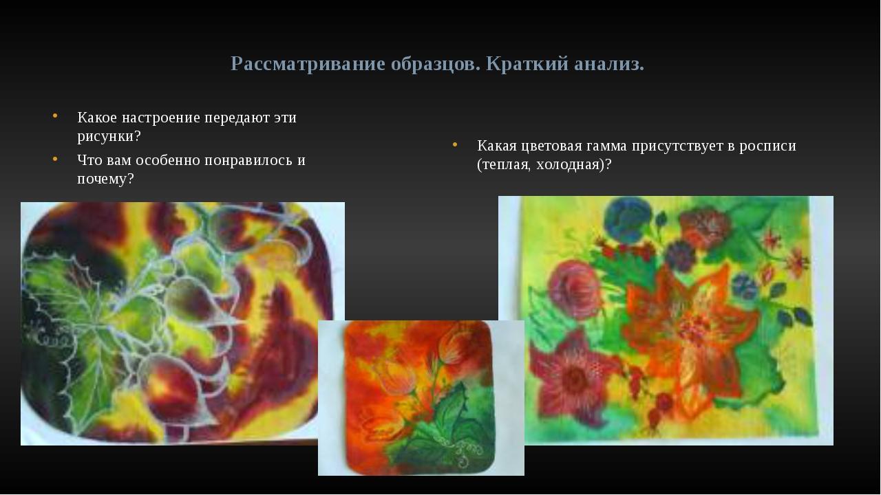 Какое настроение передают эти рисунки? Что вам особенно понравилось и почем...