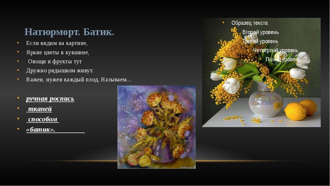 Если видим на картине, Яркие цветы в кувшине, Овощи и фрукты тут Дружно рядыш...