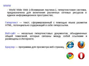 WWW - World Wide Web («Всемирная паутина»), гипертекстовая система, предназна