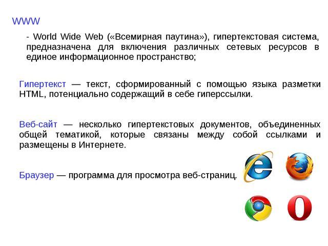 WWW - World Wide Web («Всемирная паутина»), гипертекстовая система, предназна...