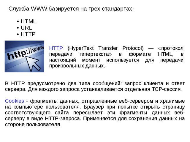 Служба WWW базируется на трех стандартах: • HTML • URL • HTTP HTTP (HyperT...