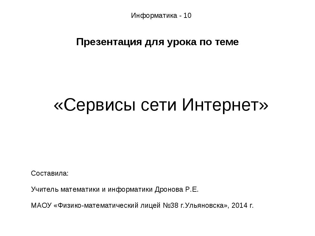 Информатика - 10 Презентация для урока по теме «Сервисы сети Интернет» Состав...
