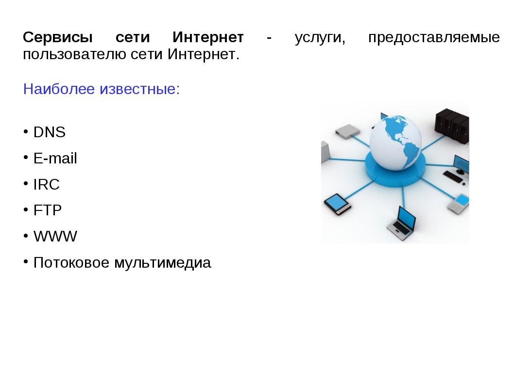 Сервисы сети Интернет - услуги, предоставляемые пользователю сети Интернет. Н...