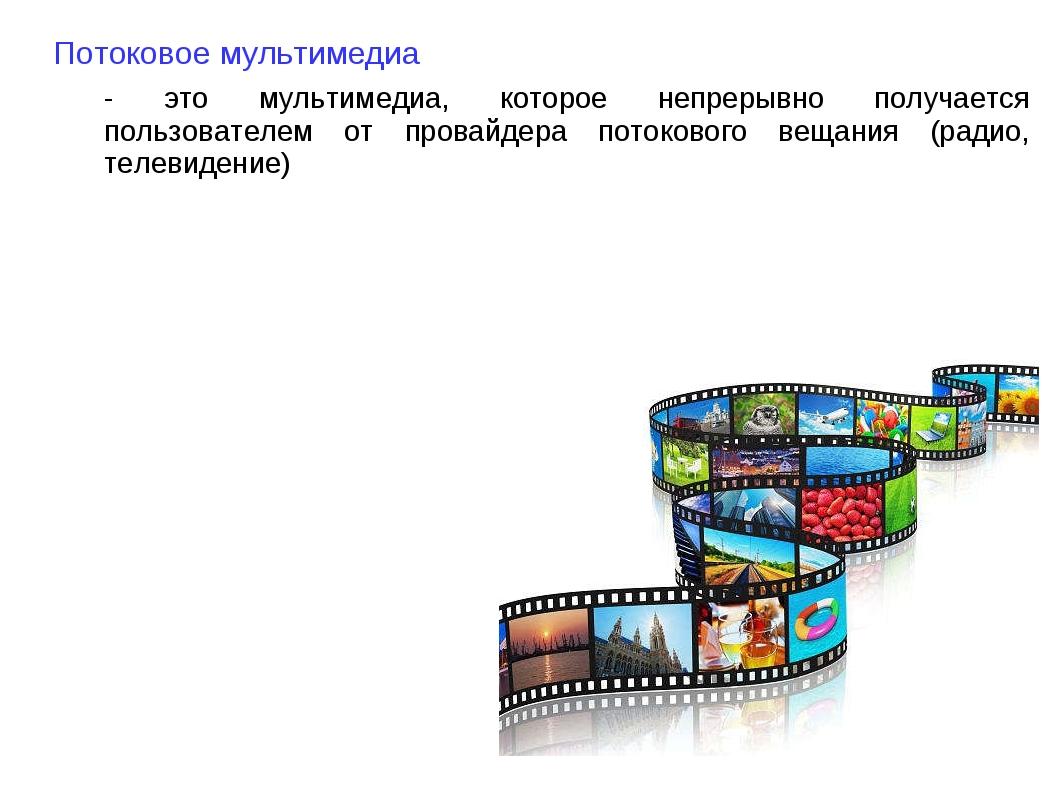 Потоковое мультимедиа - это мультимедиа, которое непрерывно получается пользо...
