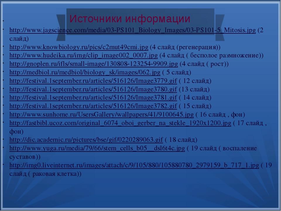 Источники информации http://www.jagscience.com/media/03-PS101_Biology_Images...