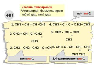 1. СН3 – СН = СН -СН3 2. СН2 = СН - С =СН2 ∣ СН3 3. СН3 – СН2 - СН2 – С ≡СН 4