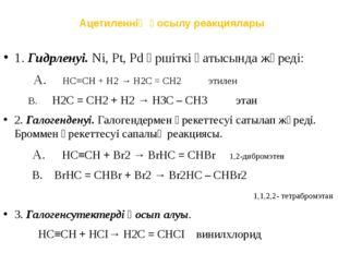 Ацетиленнің қосылу реакциялары 1. Гидрленуі. Ni, Pt, Pd өршіткі қатысында жү