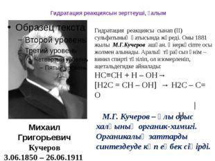 Гидратация реакциясын зерттеуші, ғалым Михаил Григорьевич Кучеров 3.06.1850