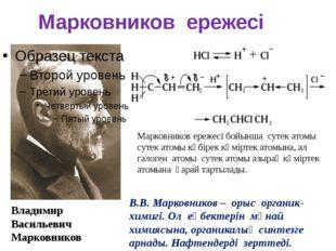 Марковников ережесі Владимир Васильевич Марковников Марковников ережесі бойы