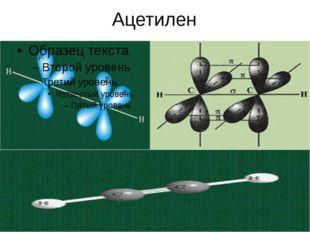 Ацетилен