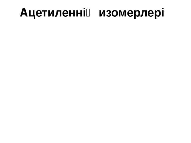 Ацетиленнің изомерлері