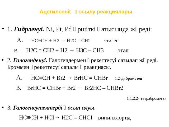 Ацетиленнің қосылу реакциялары 1. Гидрленуі. Ni, Pt, Pd өршіткі қатысында жү...