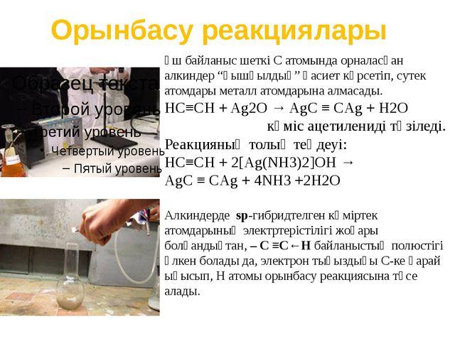 """Орынбасу реакциялары Үш байланыс шеткі С атомында орналасқан алкиндер """"қышқы..."""