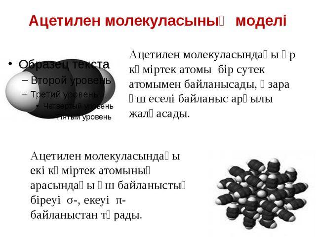 Ацетилен молекуласының моделі Ацетилен молекуласындағы әр көміртек атомы бір...