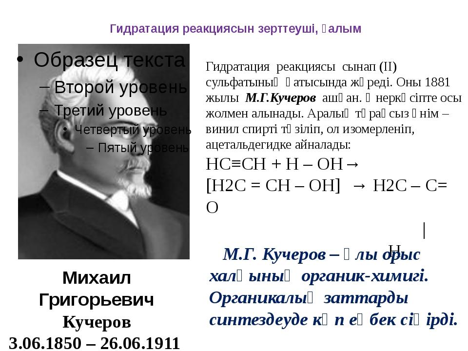 Гидратация реакциясын зерттеуші, ғалым Михаил Григорьевич Кучеров 3.06.1850...
