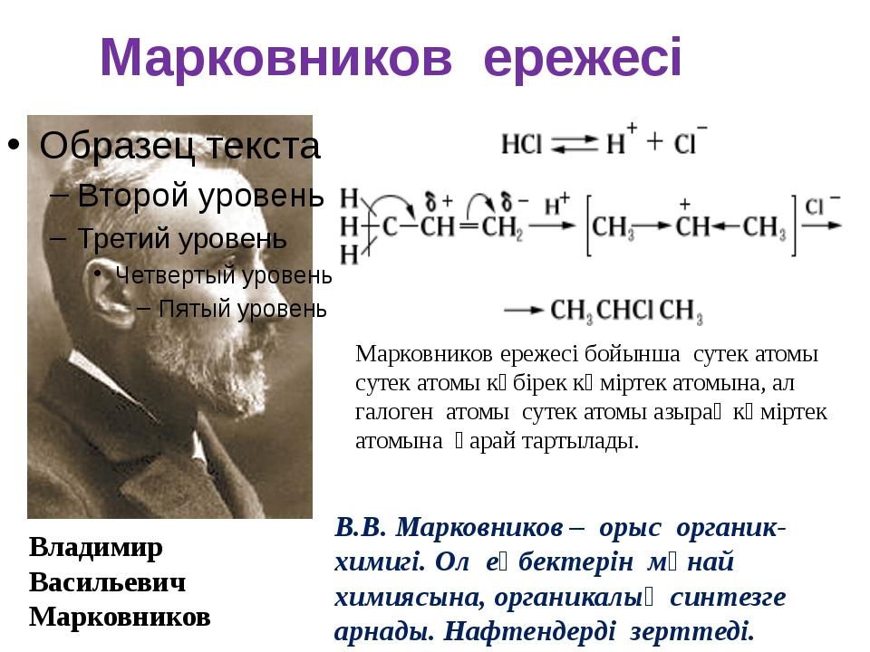 Марковников ережесі Владимир Васильевич Марковников Марковников ережесі бойы...