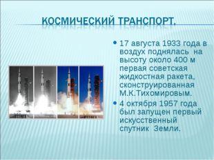 17 августа 1933 года в воздух поднялась на высоту около 400 м первая советска