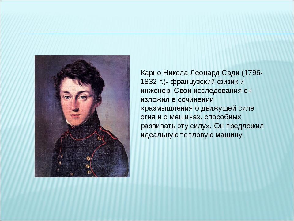 Карно Никола Леонард Сади (1796-1832 г.)- французский физик и инженер. Свои...