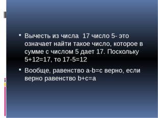 Вычесть из числа 17 число 5- это означает найти такое число, которое в сумме